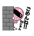 謎のももレンジャー【じゅん】(個別スタンプ:30)