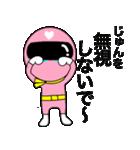 謎のももレンジャー【じゅん】(個別スタンプ:33)