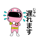 謎のももレンジャー【じゅん】(個別スタンプ:39)