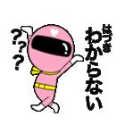 謎のももレンジャー【はづき】(個別スタンプ:23)