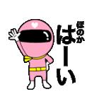 謎のももレンジャー【ほのか】(個別スタンプ:8)