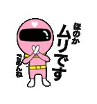 謎のももレンジャー【ほのか】(個別スタンプ:15)