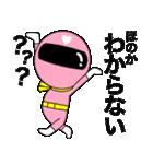 謎のももレンジャー【ほのか】(個別スタンプ:23)