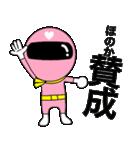 謎のももレンジャー【ほのか】(個別スタンプ:24)
