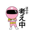 謎のももレンジャー【ほのか】(個別スタンプ:25)