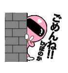 謎のももレンジャー【ほのか】(個別スタンプ:30)