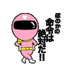 謎のももレンジャー【ほのか】(個別スタンプ:32)