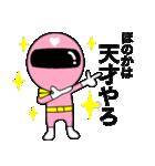 謎のももレンジャー【ほのか】(個別スタンプ:40)