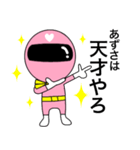 謎のももレンジャー【あずさ】(個別スタンプ:40)