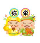 ぴかぴか七福神3(個別スタンプ:13)
