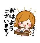 ♦みさこ専用スタンプ♦③無難に使えるセット(個別スタンプ:02)
