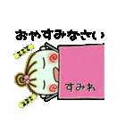 [すみれ]の便利なスタンプ!(個別スタンプ:04)