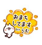 【らむ】専用9(個別スタンプ:01)