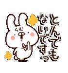 【らむ】専用9(個別スタンプ:04)