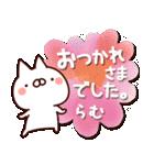 【らむ】専用9(個別スタンプ:06)