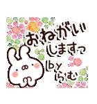 【らむ】専用9(個別スタンプ:09)