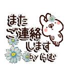 【らむ】専用9(個別スタンプ:13)