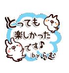 【らむ】専用9(個別スタンプ:15)
