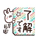 【らむ】専用9(個別スタンプ:24)