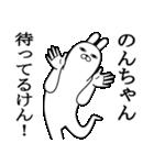 のんちゃんが使う面白名前スタンプ博多弁(個別スタンプ:05)