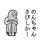 のんちゃんが使う面白名前スタンプ博多弁(個別スタンプ:07)