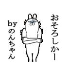 のんちゃんが使う面白名前スタンプ博多弁(個別スタンプ:08)