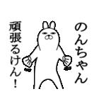 のんちゃんが使う面白名前スタンプ博多弁(個別スタンプ:10)