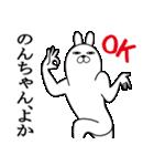 のんちゃんが使う面白名前スタンプ博多弁(個別スタンプ:11)