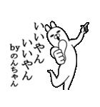 のんちゃんが使う面白名前スタンプ博多弁(個別スタンプ:13)
