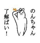 のんちゃんが使う面白名前スタンプ博多弁(個別スタンプ:14)