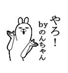 のんちゃんが使う面白名前スタンプ博多弁(個別スタンプ:16)