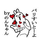 のんちゃんが使う面白名前スタンプ博多弁(個別スタンプ:18)