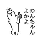 のんちゃんが使う面白名前スタンプ博多弁(個別スタンプ:19)