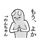 のんちゃんが使う面白名前スタンプ博多弁(個別スタンプ:21)