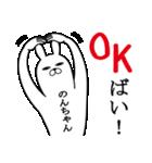 のんちゃんが使う面白名前スタンプ博多弁(個別スタンプ:22)