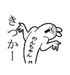 のんちゃんが使う面白名前スタンプ博多弁(個別スタンプ:24)