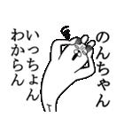 のんちゃんが使う面白名前スタンプ博多弁(個別スタンプ:34)