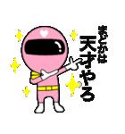 謎のももレンジャー【まどか】(個別スタンプ:40)