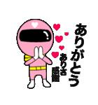 謎のももレンジャー【ありさ】(個別スタンプ:5)