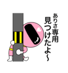 謎のももレンジャー【ありさ】(個別スタンプ:6)