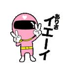 謎のももレンジャー【ありさ】(個別スタンプ:9)