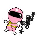 謎のももレンジャー【ありさ】(個別スタンプ:12)
