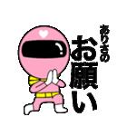 謎のももレンジャー【ありさ】(個別スタンプ:18)