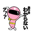 謎のももレンジャー【ありさ】(個別スタンプ:23)