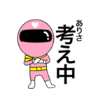 謎のももレンジャー【ありさ】(個別スタンプ:25)
