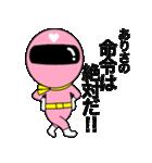 謎のももレンジャー【ありさ】(個別スタンプ:32)