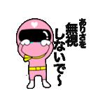 謎のももレンジャー【ありさ】(個別スタンプ:33)