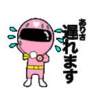 謎のももレンジャー【ありさ】(個別スタンプ:39)