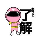 謎のももレンジャー【あつこ】(個別スタンプ:2)
