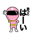 謎のももレンジャー【あつこ】(個別スタンプ:8)